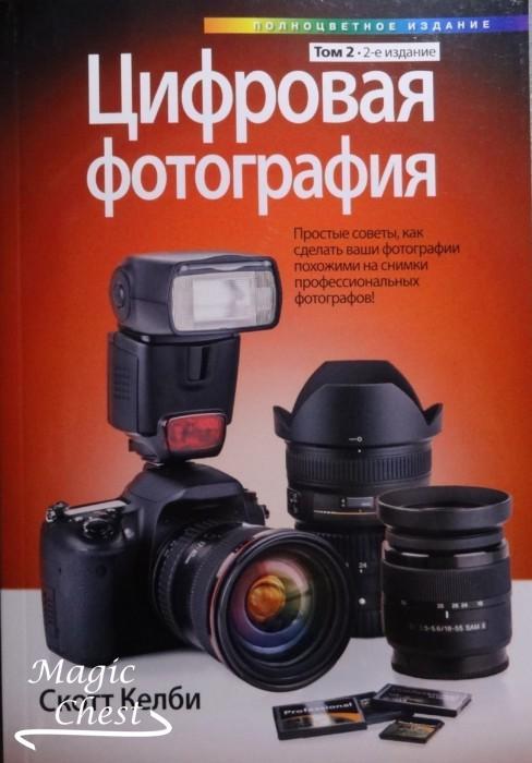 Скотт Келби Цифровая фотография. т.2, изд.2