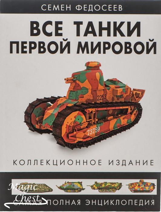 Vse_tanky_pervoy_mirovoy