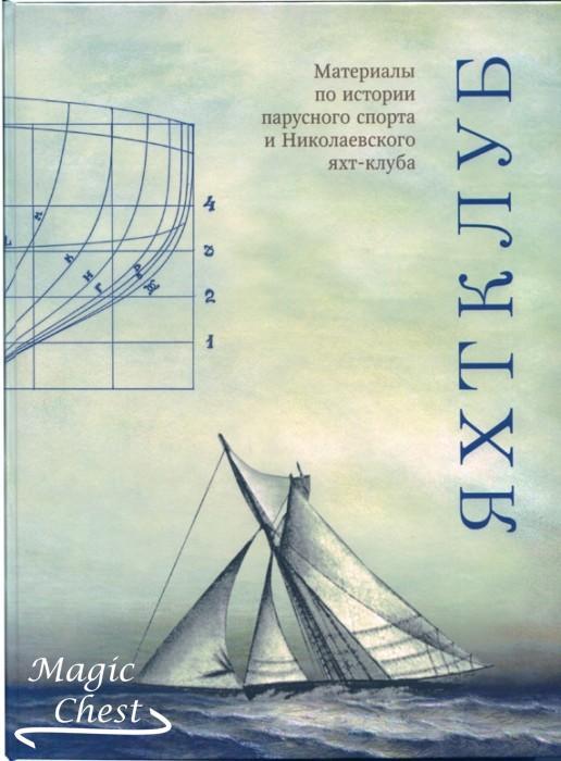 Яхтклуб: Материалы по истории парусного спорта и Николаевского яхт-клуба
