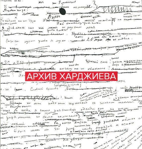 Архив Харджиева. Каталог выставки