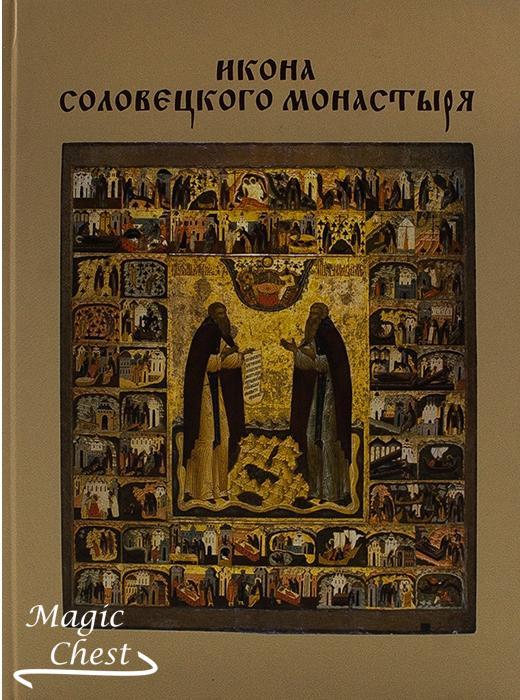 Икона Соловецкого монастыря
