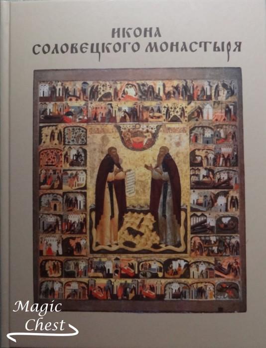 Ikona_Solovetskogo_monastyrya_new