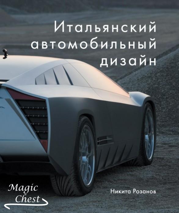 Розанов Н.Е. Итальянский автомобильный дизайн