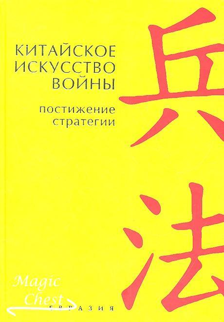 Китайское искусство войны. Постижение стратегии. 2-е издание