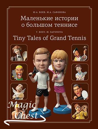 Маленькие истории о большом теннисе в 2-х тт.