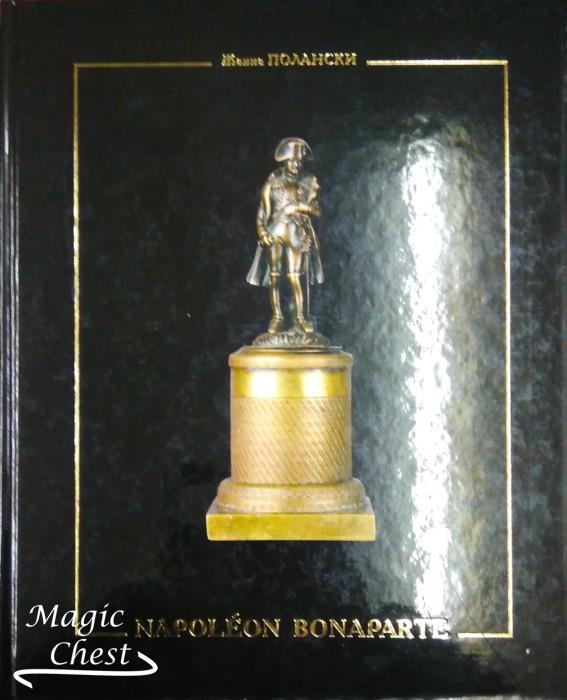 Napoleon_Bonaparte_Zhanna_Polansky