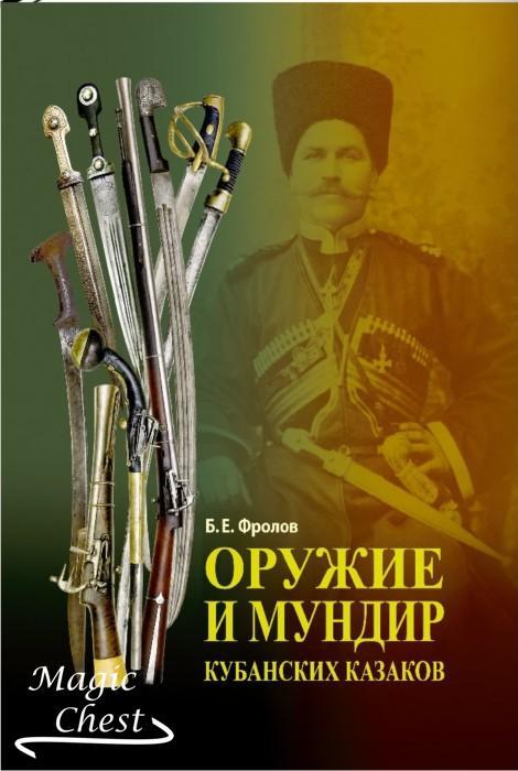 Oruzhie_i_mundir_kubanskikh_kazakov_Frolov