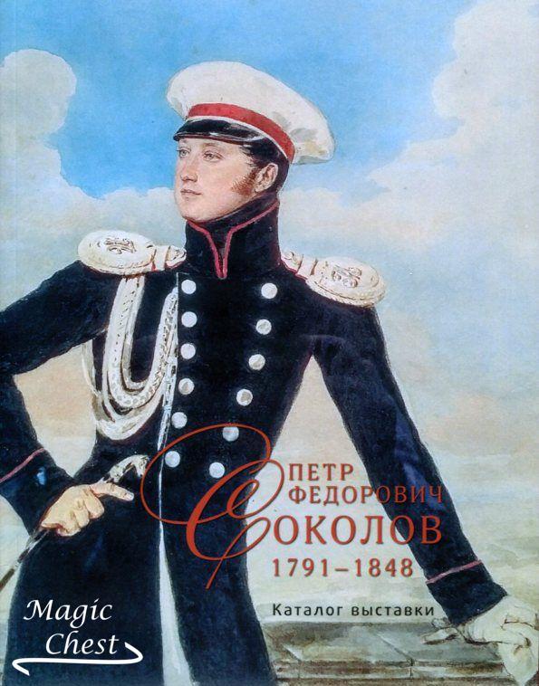 Петр Федорович Соколов. 1791-1848. Каталог выставки