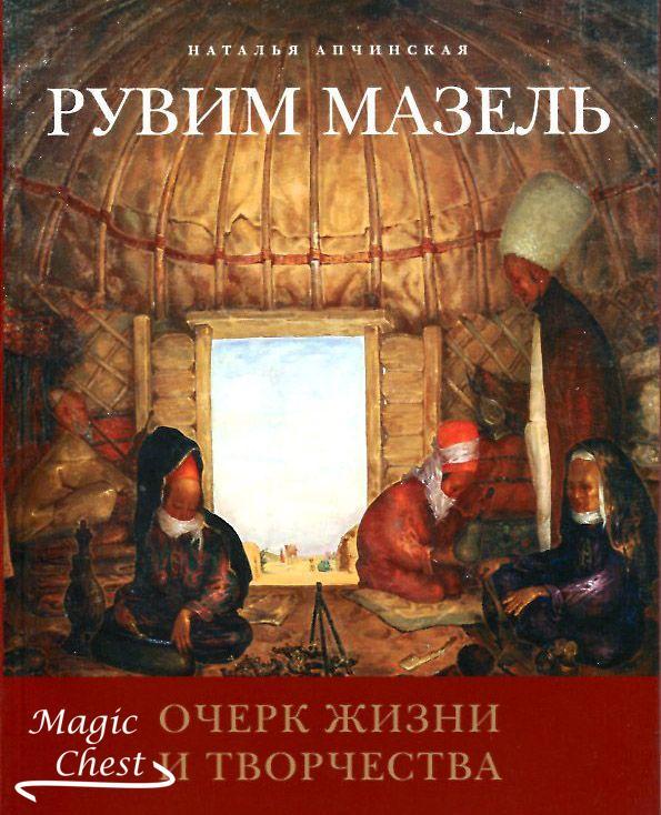 Ruvim_Mazel_ocherk_zhizny_i_tvorchestva
