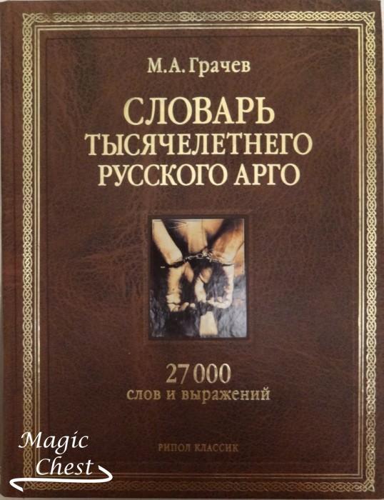 Грачев Михаил Словарь тысячелетнего русского арго