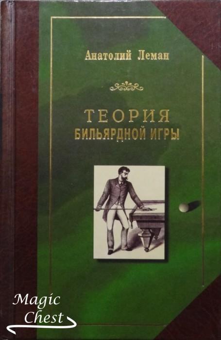 Леман А. Теория бильярдной игры, 1998 г.