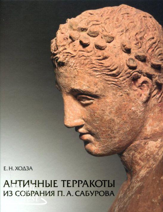 Античные терракоты из собрания П.А. Сабурова