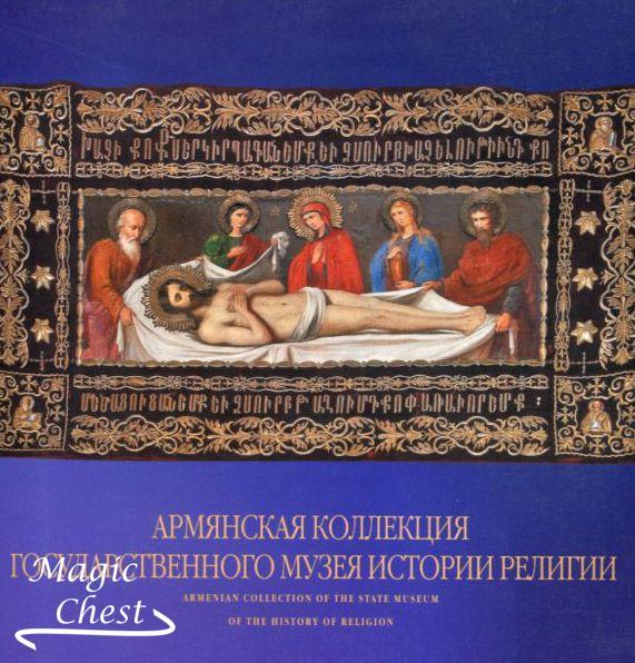 Армянская коллекция Государственного музея истории религии