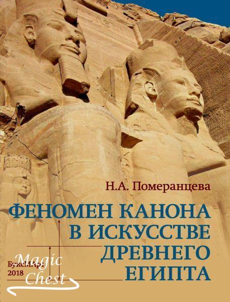 Fenomen_kanona_v_iskusstve_Drevnego_Egipta