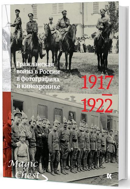 Гражданская война в России в фотографиях и кинохронике. 1917–1922