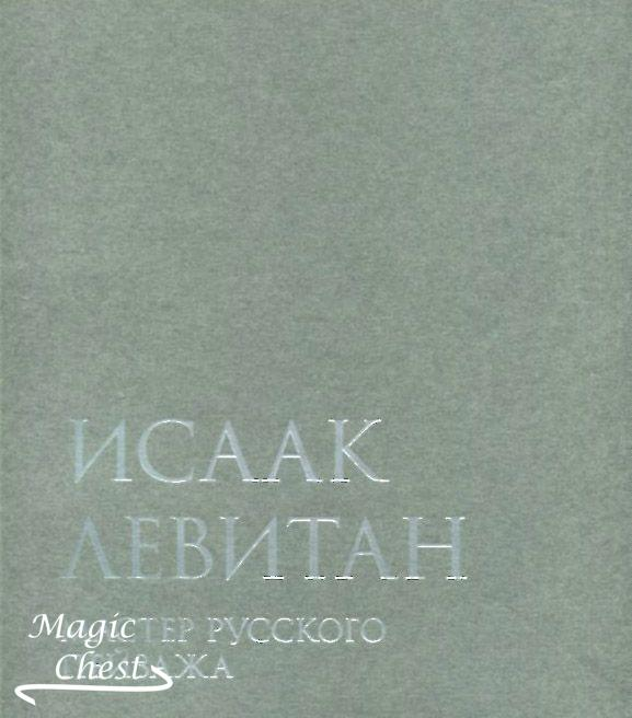 Исаак Левитан. Мастер русского пейзажа