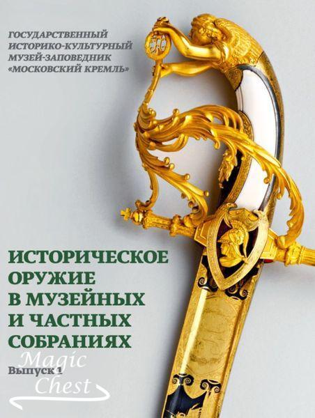 Istoricheskoe_oruzhie_v_muzeinykh_i_chastnykh_sobraniyakh