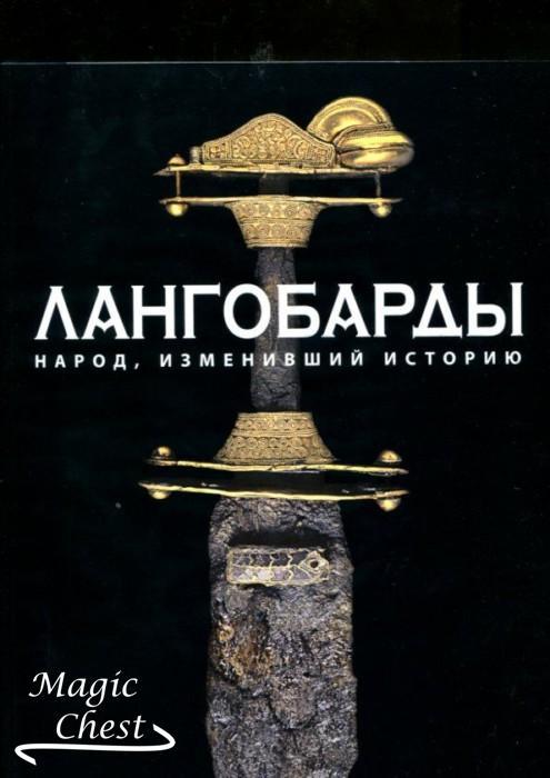 Лангобарды. Народ, изменивший историю: каталог выставки