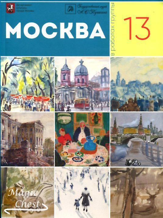 Москва в творчестве художников группы «13». Каталог выставки