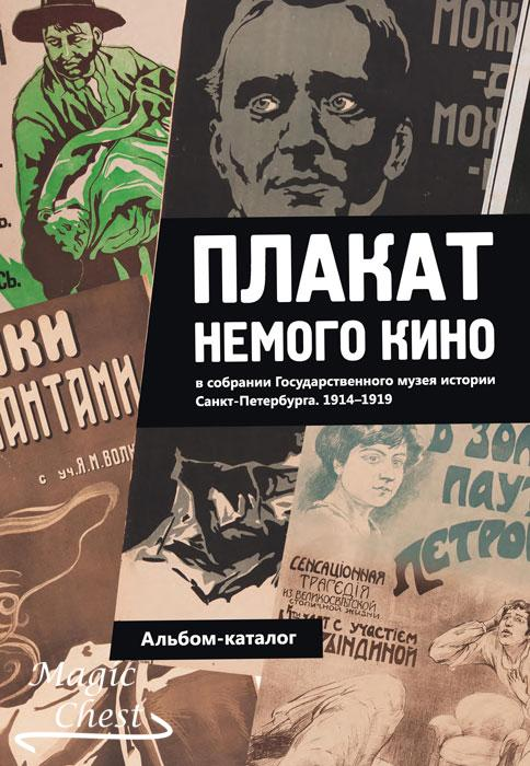 Плакат немого кино.1914–1919 гг. Альбом-каталог