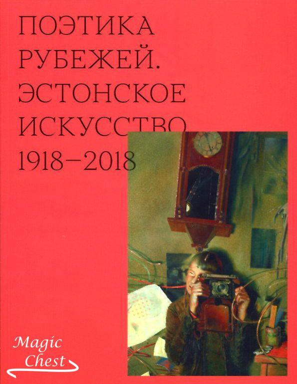 Поэтика рубежей. Эстонское искусство 1918-2018