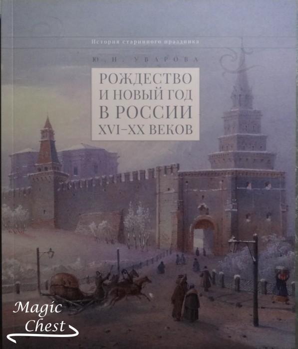 Рождество и Новый год в России XVI-XX веков