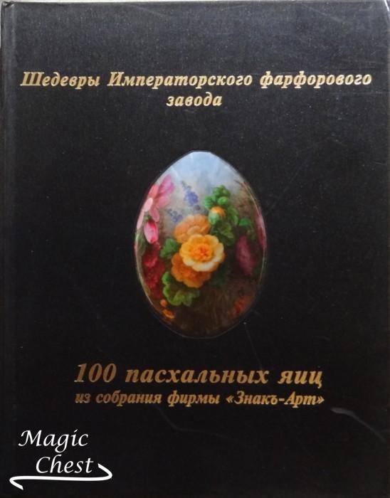 Шедевры Императорского фарфорового завода. 100 пасхальных яиц из собрания фирмы «Знак-Арт»