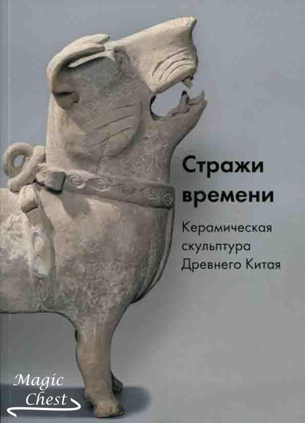 Стражи времени. Керамическая скульптура Древнего Китая