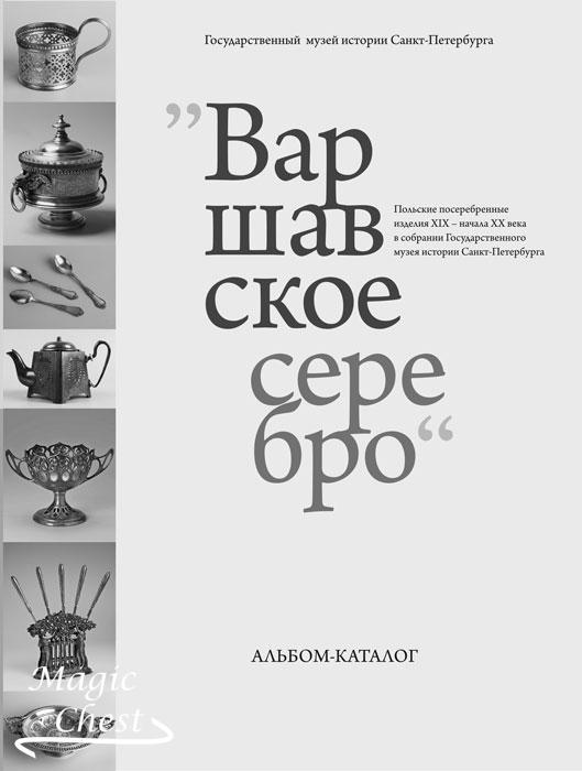 Varshavskoe_serebro