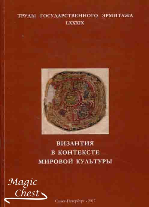 Византия в контексте мировой культуры. Труды государственного Эрмитажа. LXXXIX