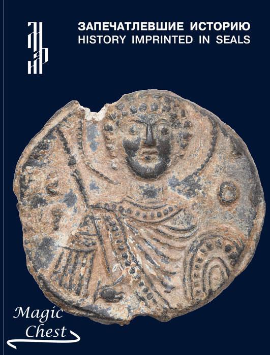 Запечатлевшие историю. Византийские и древнерусские печати из частных собраний