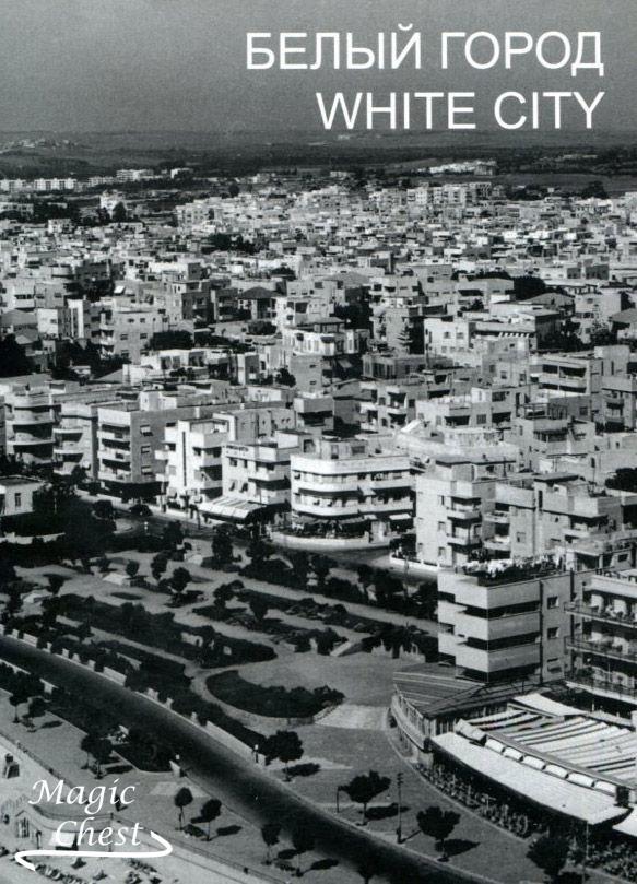 Bely_gorod_arkhitektura_Baukhausa_v_Tel-Avive