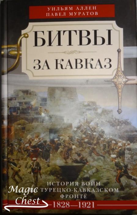 Битвы за Кавказ. История войн на турецко-кавказском фронте. 1828-1921