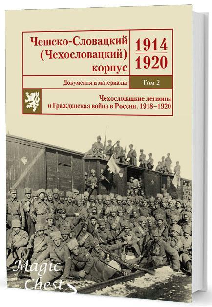 Cheshsko_slovatsky_Chekhoslovatsky_korpus_1914-1920_t2