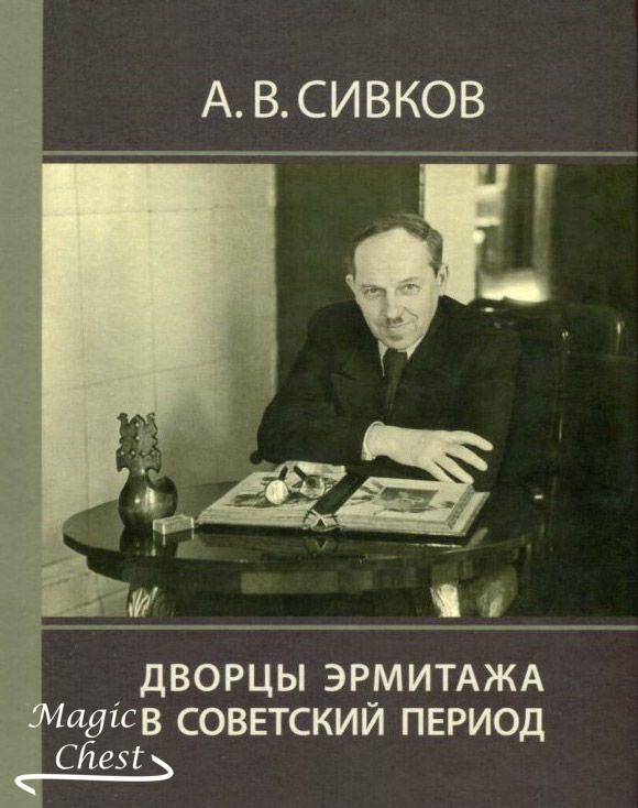 Дворцы Эрмитажа в советский период