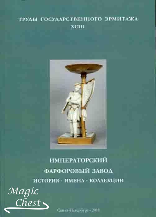 Imperatorsky_pharforovy_zavod_istoriya_imena_kollektsii