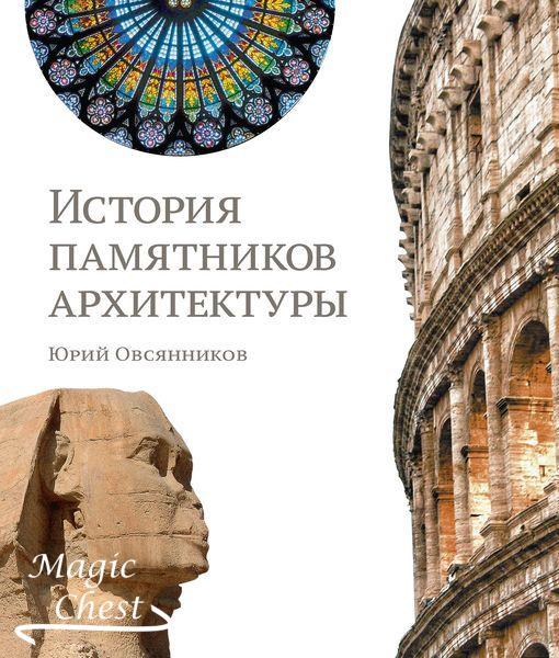 Овсянников Ю.М. История памятников архитектуры