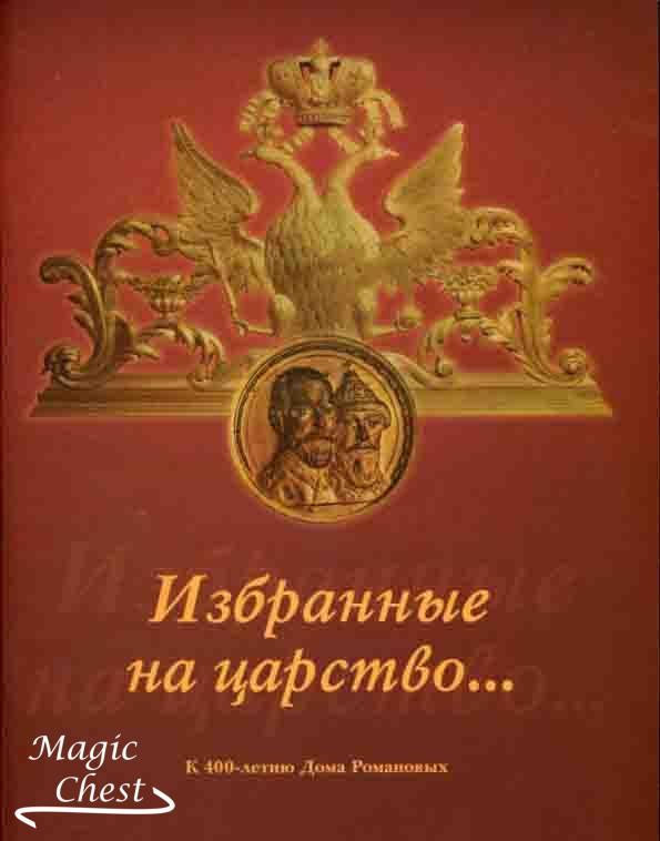 Избранные на царство… К 400-летию Дома Романовых