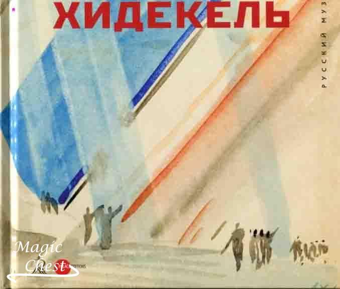Lazar_Hidekel_1904-1986