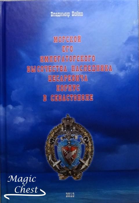 Морской его Императорского Высочества Наследника Цесаревича корпус в Севастополе
