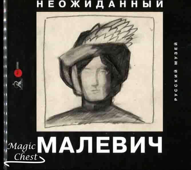 Неожиданный Малевич. Из Архива А.А. Лепорской, подаренного Русскому музею