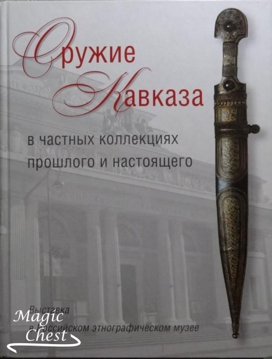 Оружие Кавказа в частных коллекциях прошлого и настоящего