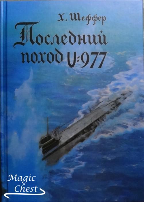 Шеффер Х. Последний поход U:977