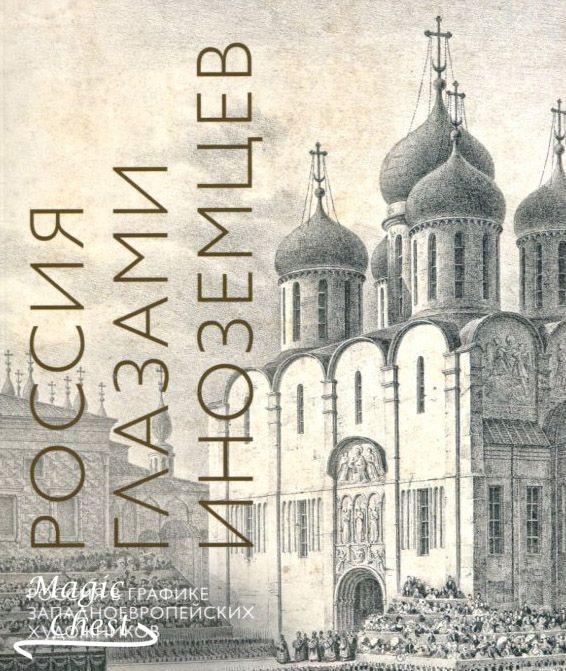 Россия глазами иноземцев. Россия в графике западноевропейских художников