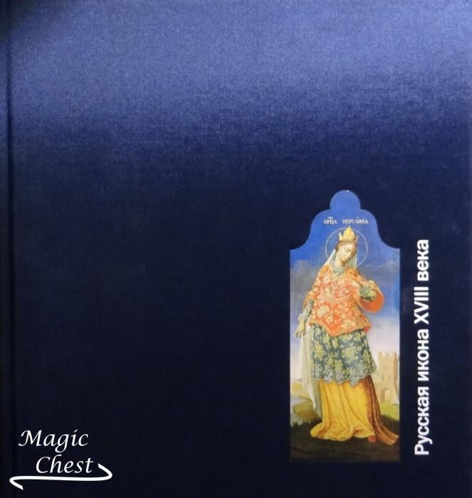 Комашко Н.И. Русская икона XVIII века: столичная икона, провинциальная икона, народная икона