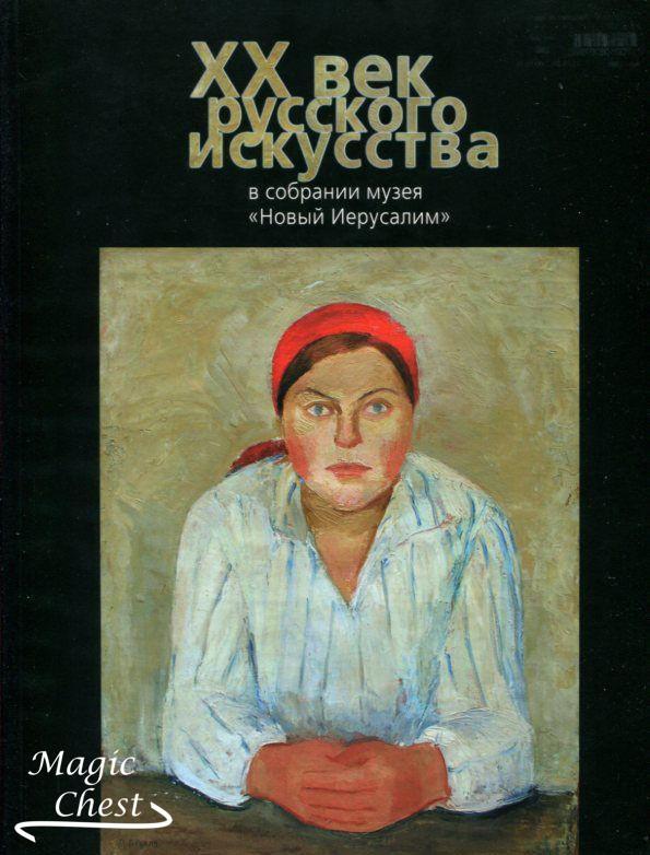 ХХ век русского искусства в собрании музея Новый Иерусалим