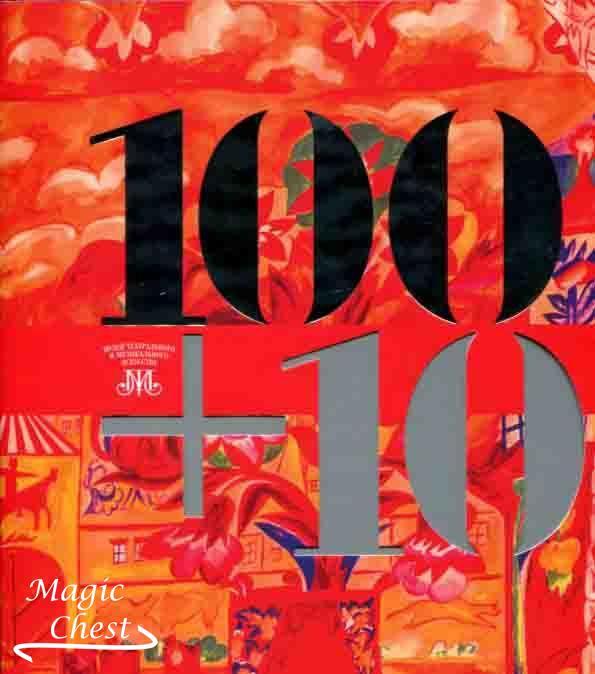 100+10. Альбом юбилейной выставки к 110-летию музея