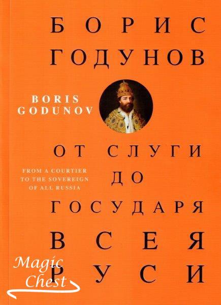 Борис Годунов. От слуги до государя всея Руси