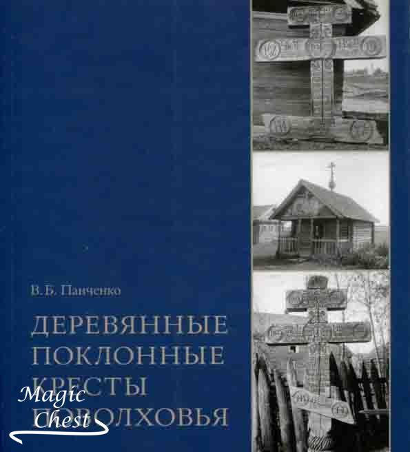 Деревянные поклонные кресты Поволховья
