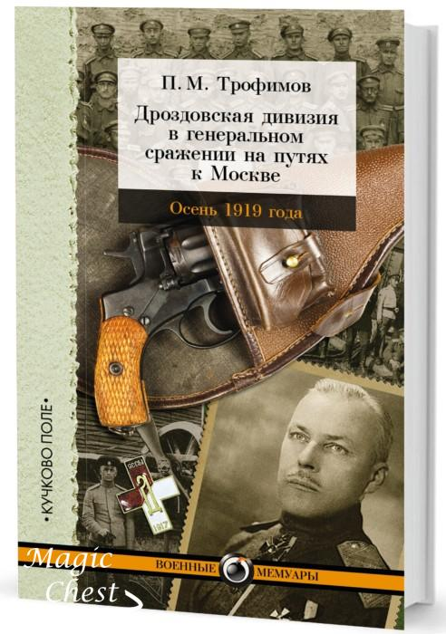 Дроздовская дивизия в генеральном сражении на путях к Москве осенью 1919 года
